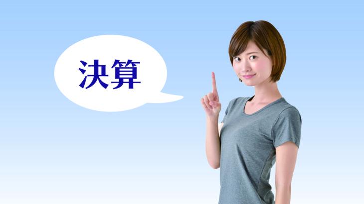 「決算のしかた」(青色申告編)説明動画