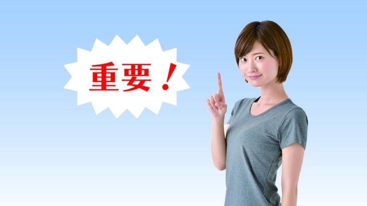 徳島青色申告会からの重要なお知らせです。ご一読願います。