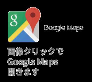 GoogleMapsへ