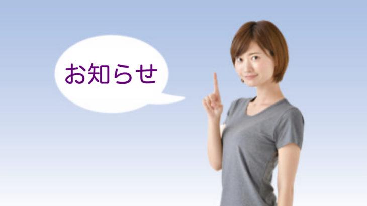 徳島青色申告会 2021年10月号を発送しました。
